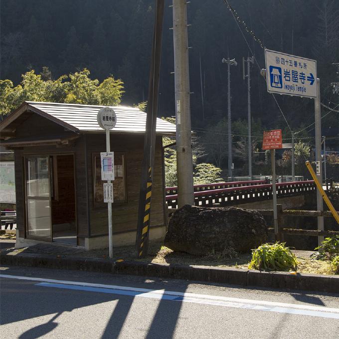 岩屋寺前バス停 スタート